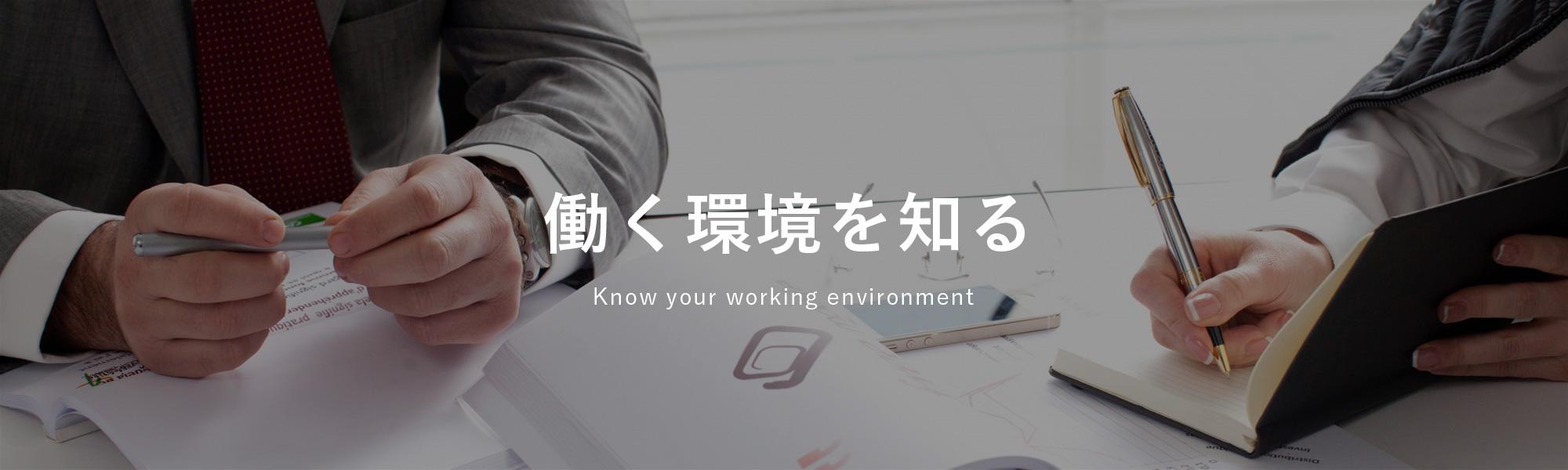 働く環境を知る