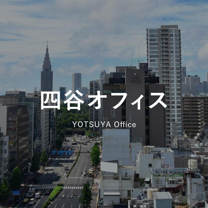 四谷オフィス